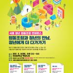 쳥년협동조합컨퍼런스 포스터(최종안)