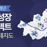 혁신성장 프로젝트 서울경제지도