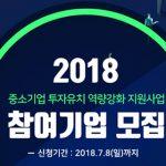 2018 중소기업 투자유치 역량강화 지원사업 참여기업 모집