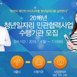 2018년 청년일자리 민관협력사업 수행기관 모집