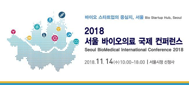 2018 서울 바이오의료 국제 컨퍼런스 개최