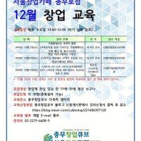 12월_교육생_모집