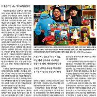 동아일보(18.12.13.)-1년새 매출 4배로