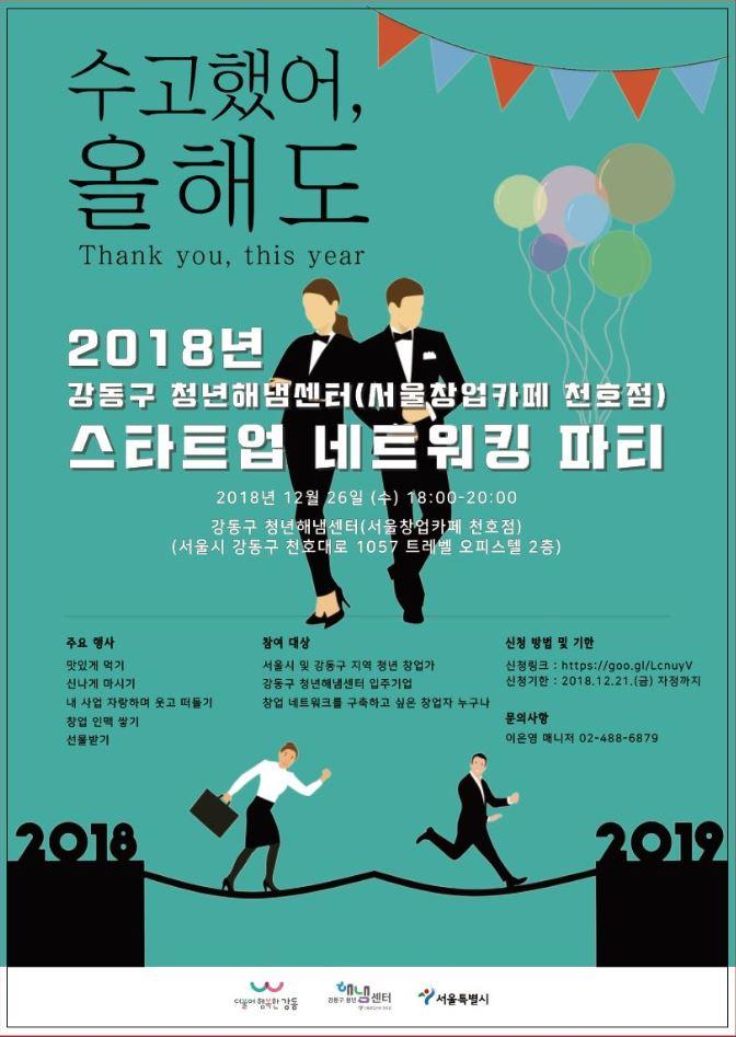 [서울창업카페 천호점] 스타트업 네트워킹 파티 안내