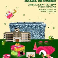 크리스마스마켓_포스터(@서울광장)_1206