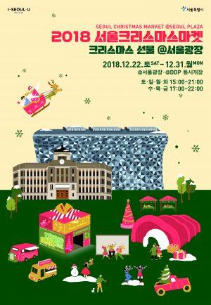 2018 서울 크리스마스 마켓이 서울광장과 DDP에서 동시 개최됩니다!