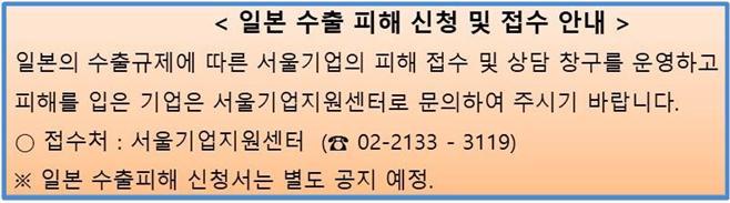 서울시, 일본 수출규제에 따른 기업 피해 최소화 대응