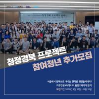 청정경북 추가모집_수정-02 (카드뉴스)
