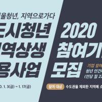 「2020년 도시청년 지역상생 고용사업」 참여 기업 모집!