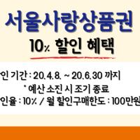 서울사랑상품권-10% 할인혜택