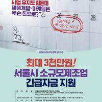 1. 소규모제조업(포스터)