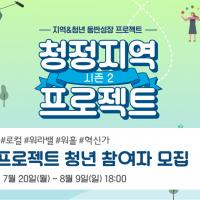 청정지역 프로젝트 시즌2 서울청년 참여자 모집