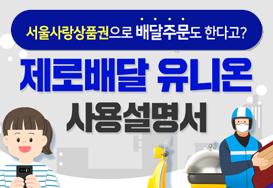 서울사랑상품권으로 배달주문도 한다고? 제로배달 유니온 사용설명서