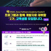 포스터(개발자 데뷔코스 싹(SSAC), 2기 SW교육생 모집)