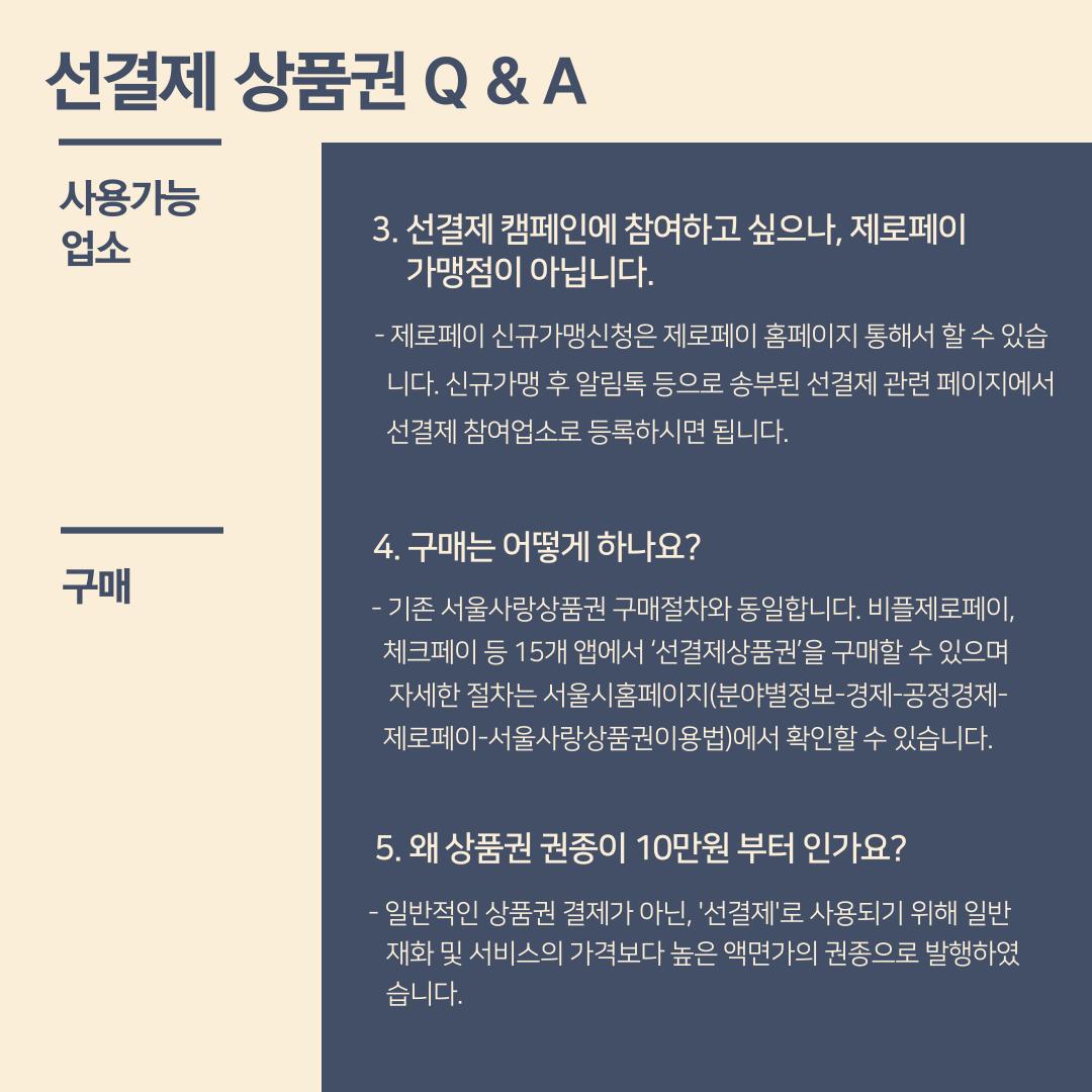 선결제-캠페인-카드뉴스-8
