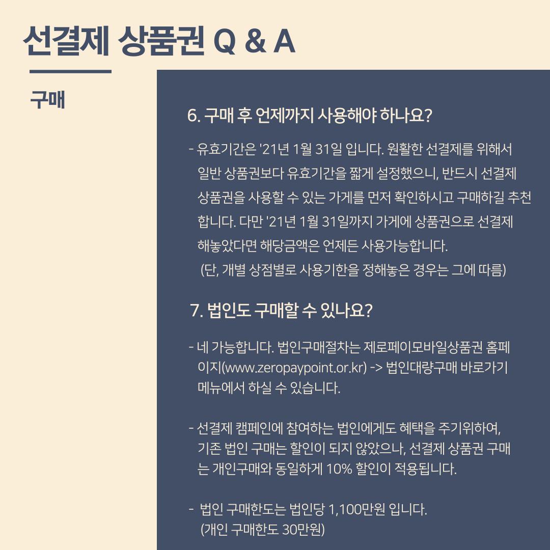 선결제-캠페인-카드뉴스-9
