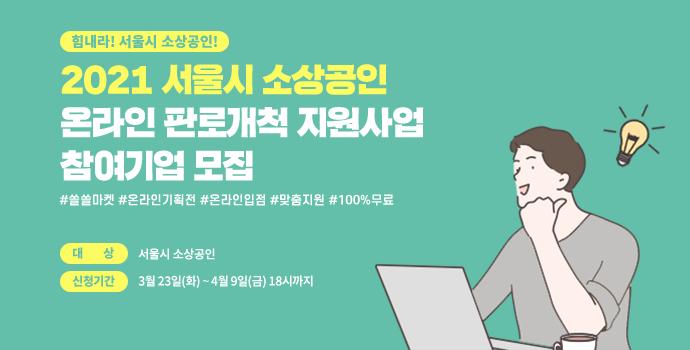 2021 서울시 소상공인 온라인 판로개척 지원사업 참여기업 모집