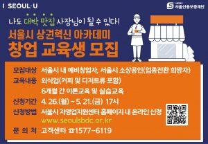 서울신용보증재단_지하철액자광고_513x361_최종