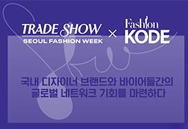 서울시, K-패션 세일즈 나선다…역대 최대 규모 온·오프 수주박람회