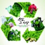 1-재활용사업