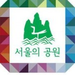 서울의공원