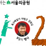 서울의공원_9월명사_차범근감독_1