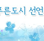 서울시배너_310_140
