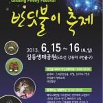 반딧불이축제 포스터