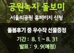 공원녹지돌보미배너_158x108