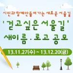 서울길 새이름 및 로고 공모
