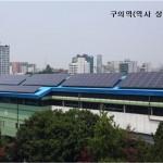 구의역 태양광 발전시설