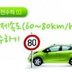 친환경경제운전