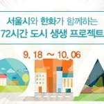 72시간 도시 생생 프로젝트 참가자모(10.6까지)