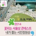 2014 꽃 피는 서울상 콘테스트 내가 뽑는 시민정원상
