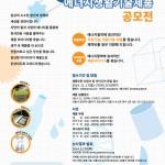 에너지생활기술-공모전_poster_a2_1118