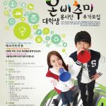 서울에너지복지시민기금 대학생 봉사단 온비추미 포스터