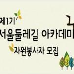 217.178이벤트용_자원봉사3