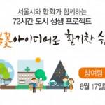 72시간프로젝트_포스터수정_0520_340_227