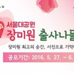 서울대공원 장미원출사나들이 공모