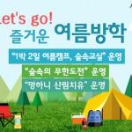 서울대공원 여름방학 특별프로그램