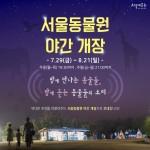 서울대공원 동물원야간개장