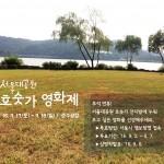 서울대공원 호숫가영화제 작품 선정 투표