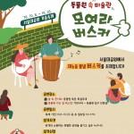 서울대공원에서 재능을 뽐낼 버스커를 초대합니다.