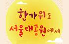 서울대공원 추석행사 9.15~18, 동물원, 호수광장