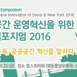 ISPSI2016_온라인배너_서울시_우측하단(270x150)