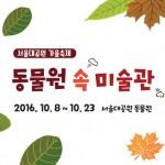서울대공원 가을축제 ' 동물원 속 미술관'