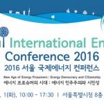 2016서울국제에너지컨퍼런스_웹배너V1