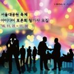 서울대공원 축제 아이디어 토론회 참가자 모집 안내 11.21~30