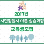 2017년-시민정원사-이론실습과정-교육생모집