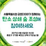 서울시-홈페이지-새소식-썸네일_2